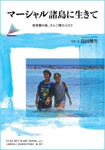 『マーシャル諸島に生きて-核実験の島、さんご礁の人びと』写真・文 島田興生 書影